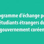 Programme d'échange pour étudiants étrangers du gouvernement coréen
